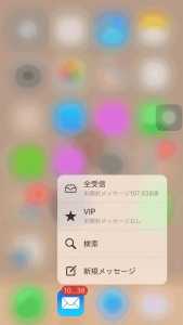3dtouch_peek_mail_icon