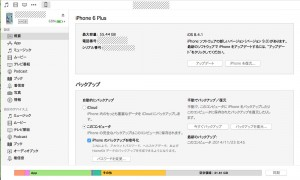 iphone_6s_migrate_before_backup